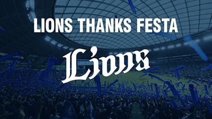 LIONS THANKS FESTA
