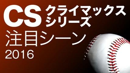 いよいよ興奮の「2016 日本通運 クライマックスシリーズ パ」へ突入!!