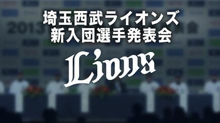 L新入団選手発表会