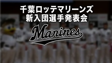 M新入団選手発表会